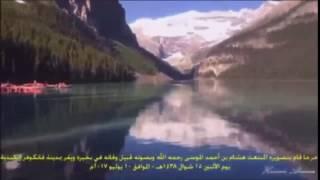 آخر فيديو صوره المبتعث الغريق بكندا..
