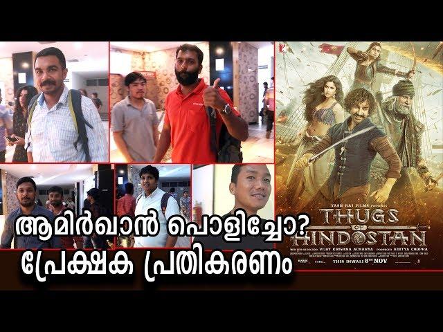 തഗ്സ് ഓഫ് ഹിന്ദോസ്ഥാൻ റിവ്യൂ | Thugs of Hindostan Hindi Movie Audience Review | Aamir Khan