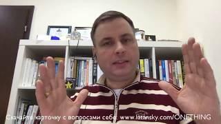 Почему цели не достигаются? Как поставить цель правильно? (Видео эфир #17 от 20.11.2017)