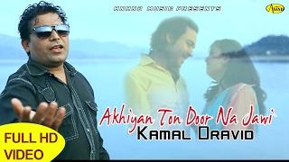 Kamal Dravid || Akhiyan Ton Door Na Jawi || (Full Video) Anand Music II New Punjabi Song 2017
