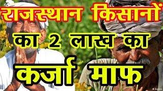 राजस्थान के किसानों का कर्जा माफ | किसानों का फायदा | Kisan Karj/Karz Mafi