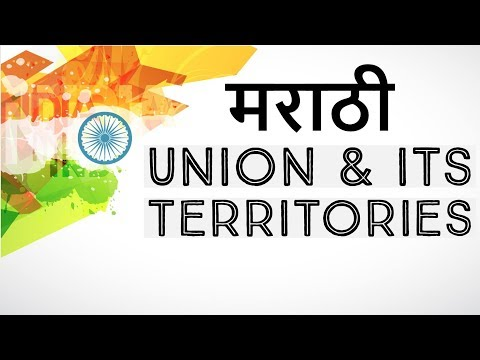 (मराठी) Union & its territories part 1 - Indian polity from Laxmikant in Marathi for UPSC / MPSC