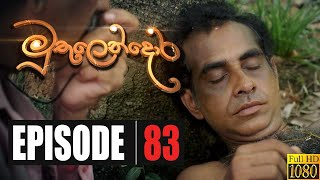 Muthulendora | Episode 83 11th August 2020 Thumbnail
