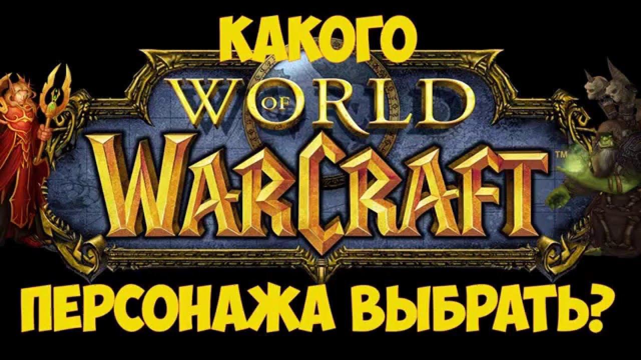 World Of Warcraft 1 торрент