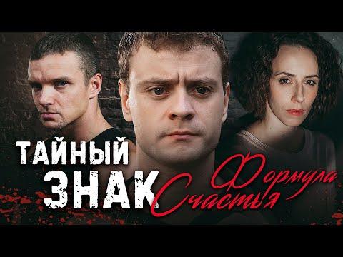 Тайный знак сериал смотреть онлайн 3 сезон