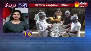 Sakshi Speed News   News@25   Top Headlines@4PM - 15th May 2021   Sakshi TV