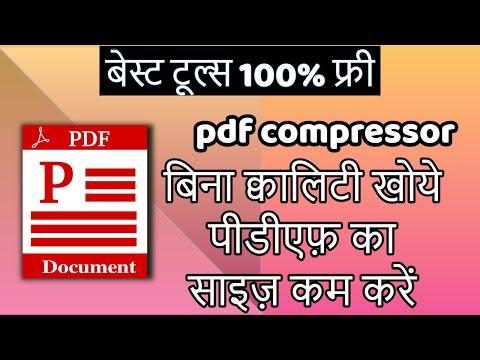 compress pdf to 100kb | i love pdf | PDF File Ka Size Kaise Kam Kare