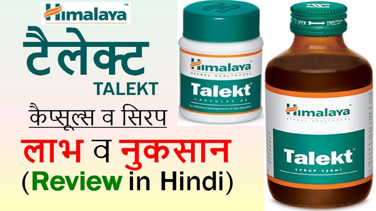 Himalaya Talect Capsules Review In Hindi Use Benefits Side Effects