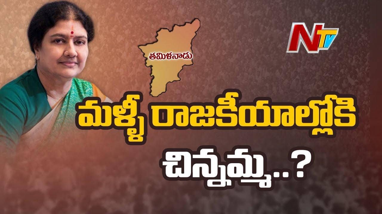 Sasikala To Return To Active Politics, Tamil Nadu Politics l Ntv