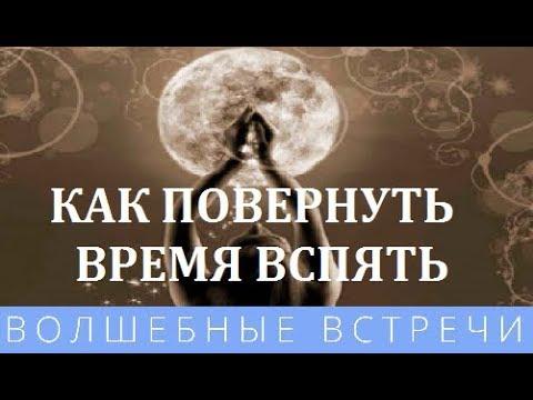 Елена Солнечная (Баршева) Как повернуть время вспять