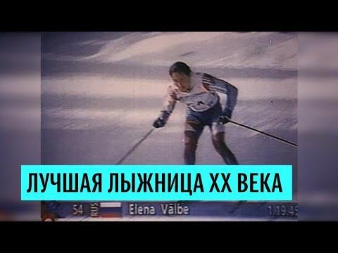 Лучшая лыжница XX века