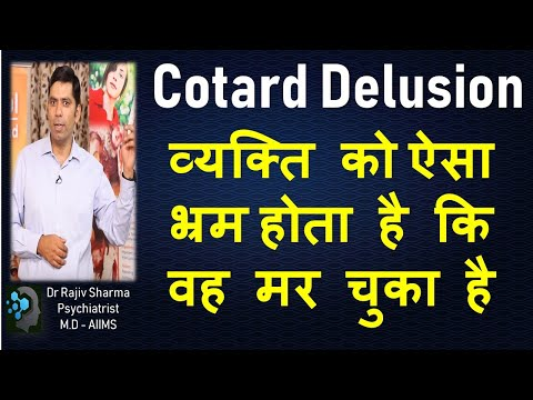 Cotard Delusion -Dr Rajiv Sharma Psychiaritst in Hindi Depression