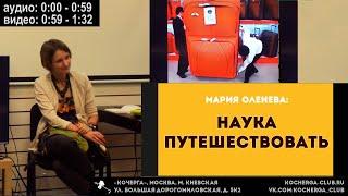 Мария Оленева: Наука путешествовать