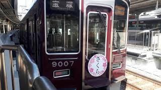阪急電車十三駅で9000系(さくらヘッドマーク)急行宝塚行き発車シーン(2020年3月23日月曜日)携帯電話で撮影