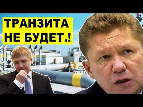Нафтогаз ЛИКУЕТ..! Газпром ПРОИГРАЛ..! Газовая ЭЙФОРИЯ теперь ВЫЙДЕТ БОКОМ всей Украине