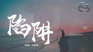 王北車 - 陷阱『我不曾愛過你,我自己騙自己。』【動態歌詞Lyrics】 thumbnail