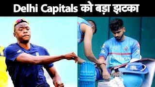BREAKING NEWS: Kagiso Rabada ruled out of IPL 2019   Delhi Capitals   Sports Tak