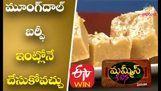 Moongdal barfi | Mommy