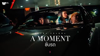 TELEx TELEXs - ขับรถ (A Moment) 【Official Music Video 】