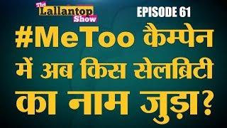 लोगों को Sexually Harass करने वालों की लिस्ट लंबी होती जा रही है |MeToo Campaign|LallantopShow|8 Oct