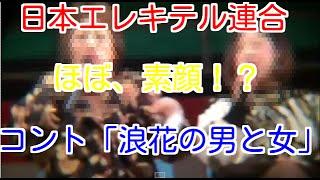 【動画ネタ】日本エレキテル連合、ほぼ素顔!?コント「浪花の男と女!」
