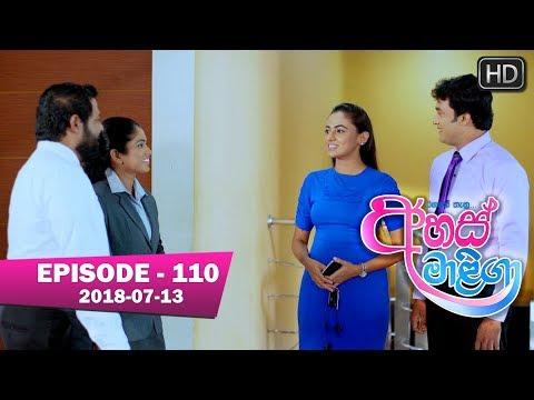 Ahas Maliga | Episode 110 | 2018-07-13