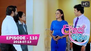 Ahas Maliga | Episode 110 | 2018-07-13 Thumbnail