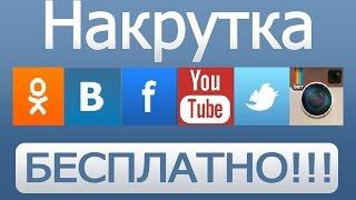 Бесплатная накрутка подписчиков Вконтакте Инстаграме Фейсбуке и др. соц. сетях  (Instagram)