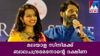 Dakshina New Malayalam Movie Directed By Balachandra Menon