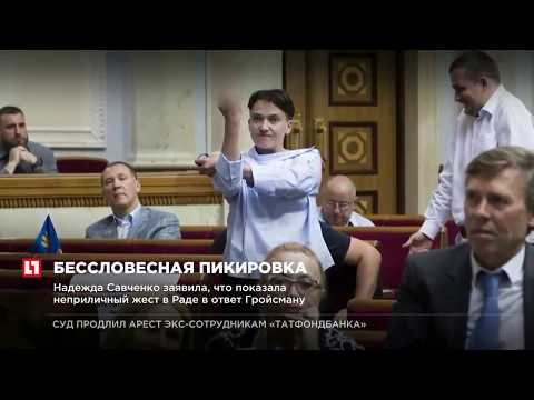 Надежда Савченко заявила, что показала неприличный жест в Раде в ответ Гройсману