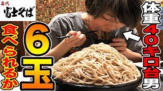 【大食い】ガリガリは富士そばの富士山盛り約1.2キロ完食出来るのか!?【富士そば】