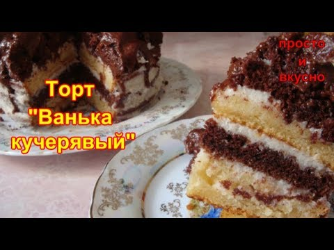 """Торт """"Ванька кучерявый"""""""