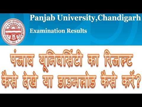 How to download punjab university result | Panjab University ka