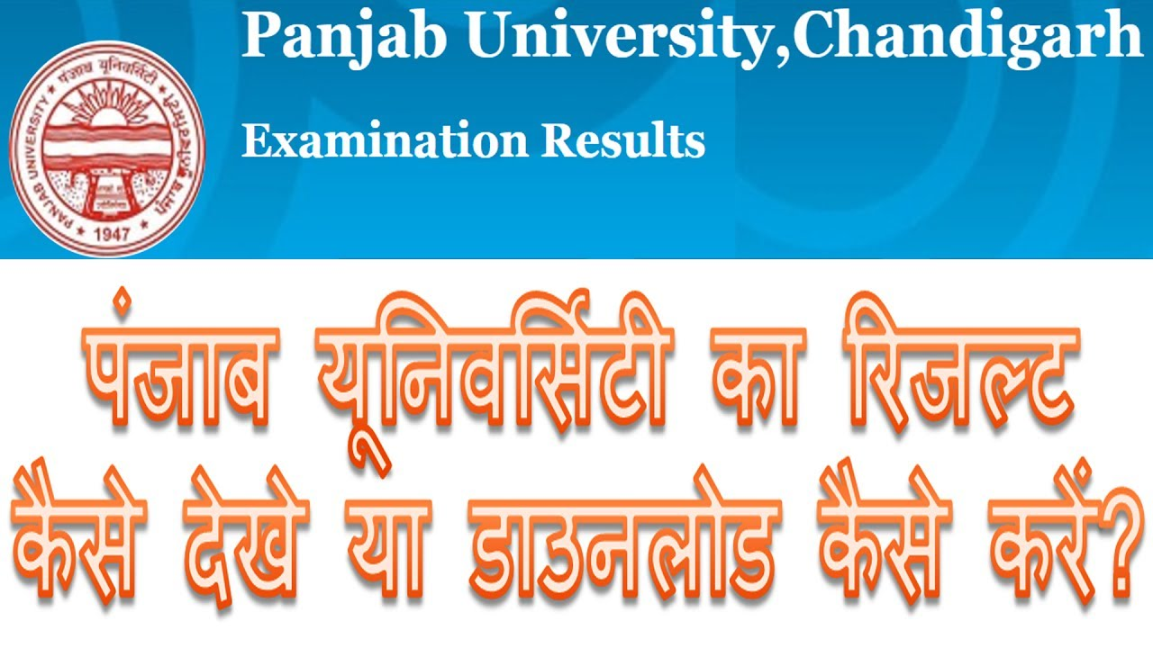 How to download punjab university result | Panjab University ka result  kaise dekhe ya download kare