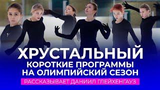 Хрустальный короткие программы на Олимпийский сезон