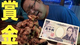 【大食いチャレンジ】孫六さんのお店【賞金5000円】