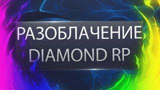 DIAMOND RP РАЗОБЛАЧЕНИЕ, ОШИБКИ, БАГИ, ОТНОШЕНИЕ [GTA SAMP]