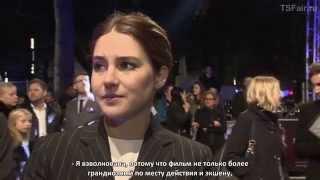 №2 Интервью Шейлин Вудли на лондонской премьере фильма «Инсургент» Русские субтитры