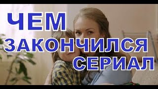 Чем закончился сериал Чужая (2018)