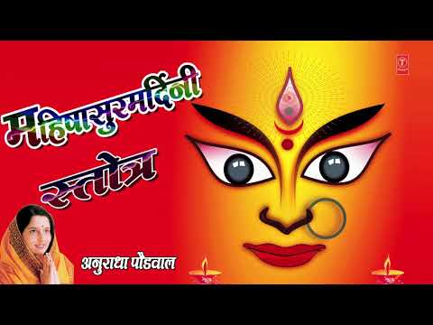 Aigiri Nandini - Mahishasur Mardini || Ayi Girinandini