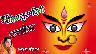 Aigiri Nandini - Mahishasur Mardini    Ayi Girinandini