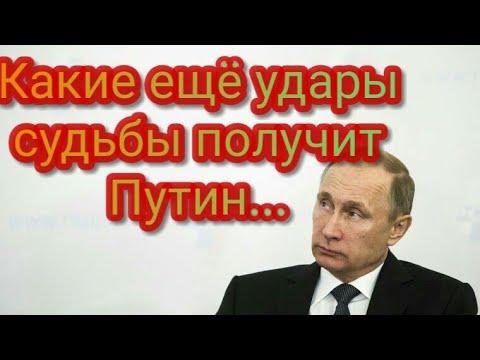Какие ещё удары судьбы ждут Путина...