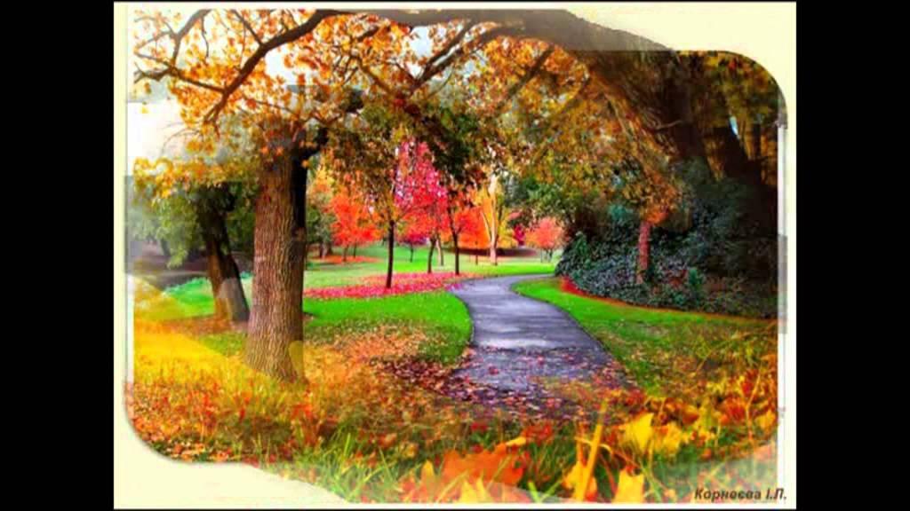 Мелодия про осень без слов скачать бесплатно