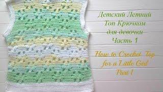 Как Связать Летний Детский ТОП  Крючком. Часть1.How to Crochet a Top for a Little Girl. Part 1.