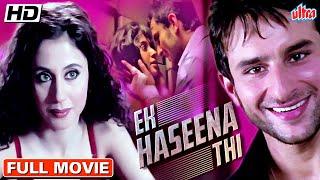 ऊर्मिला मातोंडकर ने लिया सैफ अली खान से बदला | Ek Hasina Thi Full Movie | Hindi Thriller Full Movie