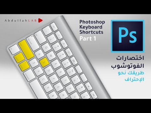 Photoshop Keyboard Shortcuts | part 1