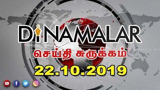 செய்திச்சுருக்கம் | Seithi Surukkam 22-10-2019 | Short News Round Up | Dinamalar