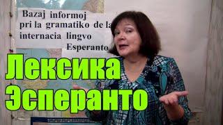 Урок №4_Интернациональная лексика