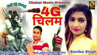 Teri Kavad तेरी कावड़ Haryanvi Dj Song 2019 Haryanvi New Bhola Song Yaar Kamine