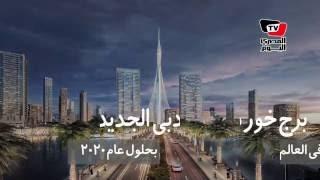 ٦ معلومات عن برج دبي الجديد: أعلى من برج خليفة وتكلفته مليار دولار